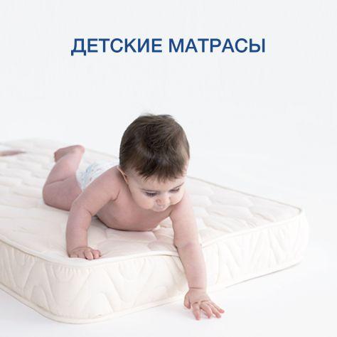 Ортопедические матрасы КІМА для детей